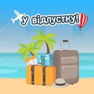 У відпустку!