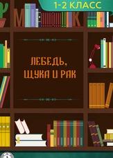 Літературне читання. 1-2 клас. Лебідь, щука й рак
