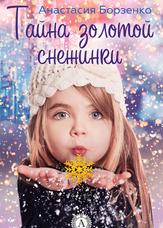 Таємниця золотої сніжинки