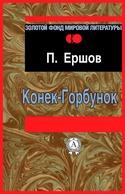 Коник-Горбоконик
