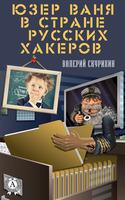 Юзер Ваня в країні російських хакерів