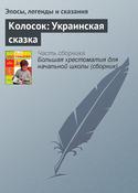 Колосок: Українська казка