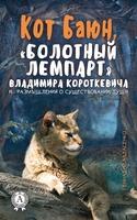 Кот Баюн, «болотний лемпарт» Володимира Короткевича і ... роздуми про існування душі
