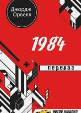 1984. Переказ