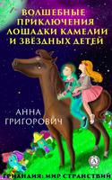 Гріандія: світ мандрів. Чарівні пригоди конячки Камелії і зоряних дітей