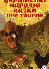 Українські народні казки про тварин