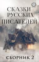 Казки російських письменників. Збірник 2