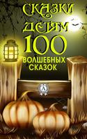 Казки дітям 100 чарівних казок