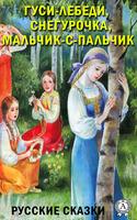 Російські казки: Гуси-лебеді, хлопчик-с-пальчик, Снігуронька