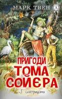 Пригоди Тома Сойєра